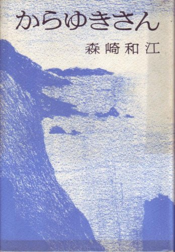 からゆきさん (1976年)の詳細を見る