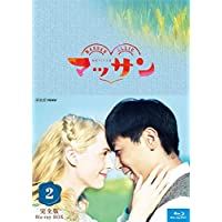 連続テレビ小説 マッサン 完全版 BOX2