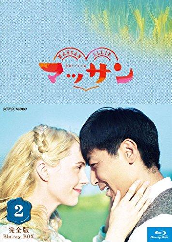 連続テレビ小説 マッサン 完全版   BOX2 [Blu-ray]
