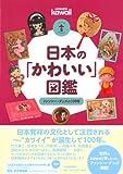 日本の「かわいい」図鑑 ---ファンシー・グッズの100年 (らんぷの本/マスコット) 画像