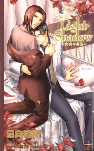 Light・Shadow―白衣の花嫁 (CROSS NOVELS)の詳細を見る