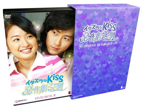 イタズラなKiss~惡作劇之吻~ デラックス DVD-BOXIIの詳細を見る