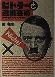 ヒトラーと退廃芸術—「退廃芸術展」と「大ドイツ芸術展」
