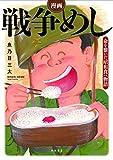 漫画 戦争めし / 魚乃目 三太 のシリーズ情報を見る