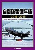 自衛隊装備年鑑2018-2019