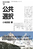 公共選択 (現代政治学叢書 9)