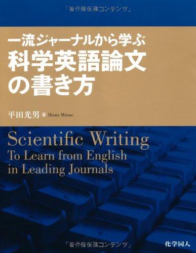 一流ジャーナルから学ぶ科学英語論文の書き方の詳細を見る