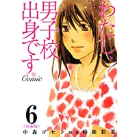わたし、男子校出身です。Comic【分冊版】 6巻 (コミックBookmark!)
