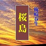 【朗読】梅崎春生「桜島」」(響林せいじ:高性能合成音声作品)