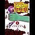 タケヲちゃん物怪録(1) (ゲッサン少年サンデーコミックス)