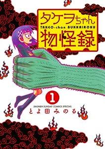 タケヲちゃん物怪録 1巻 表紙画像