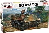 ファインモールド 1/35 陸上自衛隊 60式装甲車 プラモデル FM40