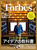 Forbes JAPAN(フォーブス ジャパン)2016年12月号