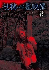投稿心霊映像~身近にある心霊現象~ 参 [DVD]