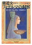 修道女フィデルマの洞察 (修道女フィデルマ短編集) (創元推理文庫)