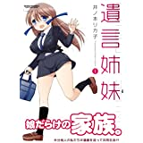 遺言姉妹(1) (アクションコミックス(コミックハイ! ))