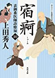 表御番医師診療禄10 宿痾 (角川文庫)