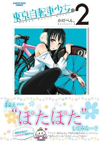 東京自転車少女。 2 (アース・スターコミックス)の詳細を見る