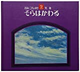 そらはかわる―気象 (1978年) (えほん・こどもの科学〈2〉)