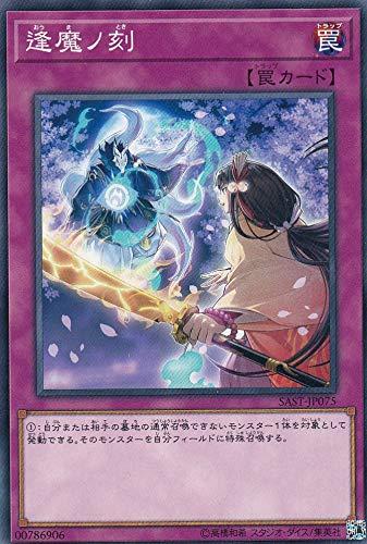 遊戯王 SAST-JP075 逢魔ノ刻 (日本語版 ノーマル) SAVAGE STRIKE サベージ・ストライク