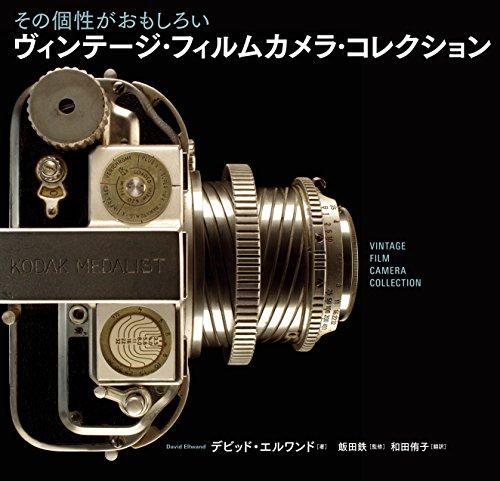 ヴィンテージ・フィルムカメラ・コレクション