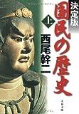 決定版 国民の歴史〈上〉 (文春文庫)