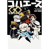 コハエースGO 帝都聖杯奇譚 (角川コミックス)