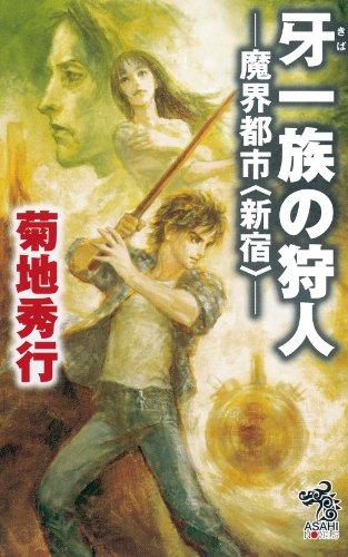 牙一族の狩人 魔界都市〈新宿〉 (朝日ノベルズ)の詳細を見る