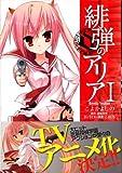 緋弾のアリア (1) (MFコミックス アライブシリーズ)