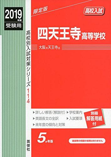 四天王寺高等学校 2019年度受験用 赤本 114 (高校別入試対策シリーズ)