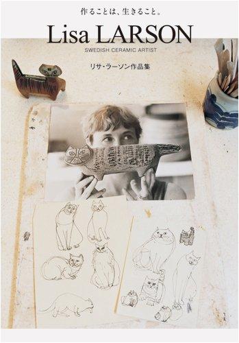 Lisa Larson―リサ・ラーソン作品集の詳細を見る