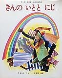 きんのいととにじ (1979年) (キンダーおはなしえほん傑作選)
