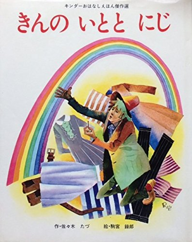 きんのいととにじ (1979年) (キンダーおはなしえほん傑作選)の詳細を見る