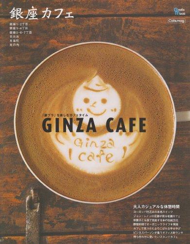 銀座カフェ―「銀ブラ」を楽しむカフェタイム (Grafis Mook Cafe.mag)の詳細を見る