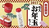 モスバーガー モスお年玉セット 2017の商品画像