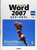 MS OFFICE WORD 2007 セミナーテキスト 応用編 新装版 (セミナーテキストシリーズ)