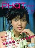 PHaT PHOTO (ファットフォト) 2009年 12月号 [雑誌]
