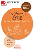 アンデルセン名作選 The Best of Andersen's Fairy Tales (IBCオーディオブックス)