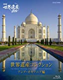 NHK VIDEO 世界遺産コレクション ブルーレイボックス アジア・オセアニア編 [Blu-ray]