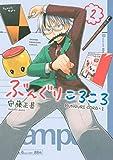ぶんぐりころころ(2) (マンガボックスコミックス)