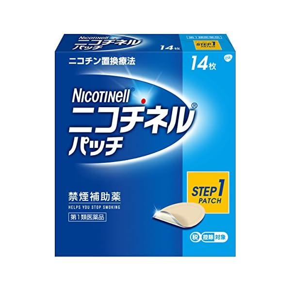 【第1類医薬品】ニコチネル パッチ20 14枚 ...の商品画像