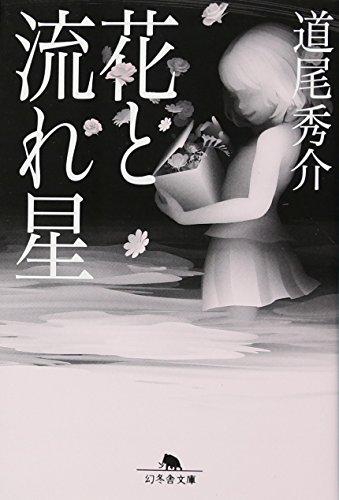 花と流れ星 (幻冬舎文庫)