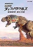 NHKスペシャル 完全解剖ティラノサウルス ~最強恐竜 進化の謎~ [Blu-ray]