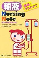 簡単・まるわかり輸液Nursing Note―輸液&観察看護手帳
