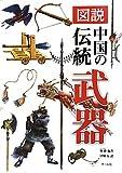 図説 中国の伝統武器