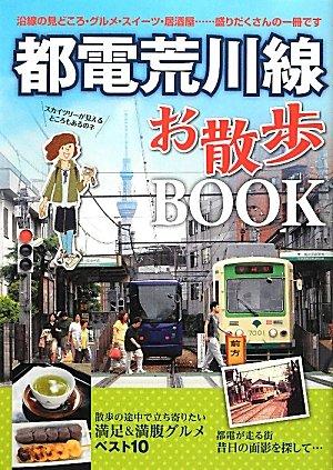 都電荒川線お散歩BOOK