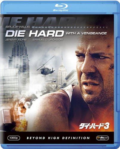 ダイ・ハード3 [Blu-ray]