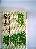シャープ―ニューエレクトロニクスを拓く (1981年) (ザ・会社シリーズ〈72〉)