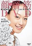 顔層筋DVDマスターBOOK  60161‐72 (レタスクラブMOOK) amazon