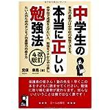 中学生の本当に正しい勉強法 改訂4版 (YELL books)